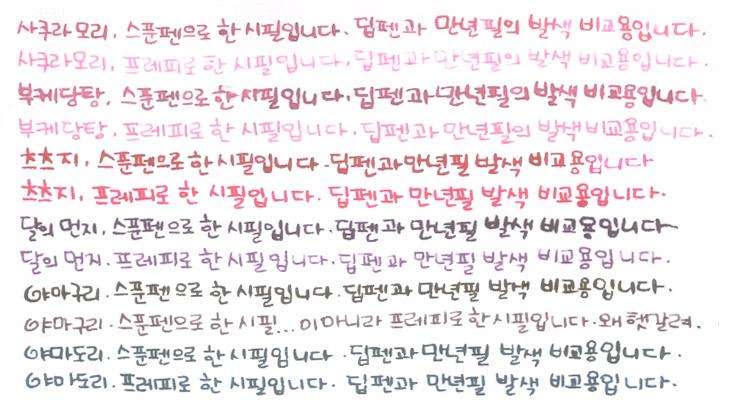 딥펜 만년필 발색 비교2.JPG