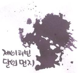 랩샷_제이허빈 달의 먼지.jpg